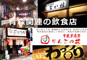 青森関連の飲食店