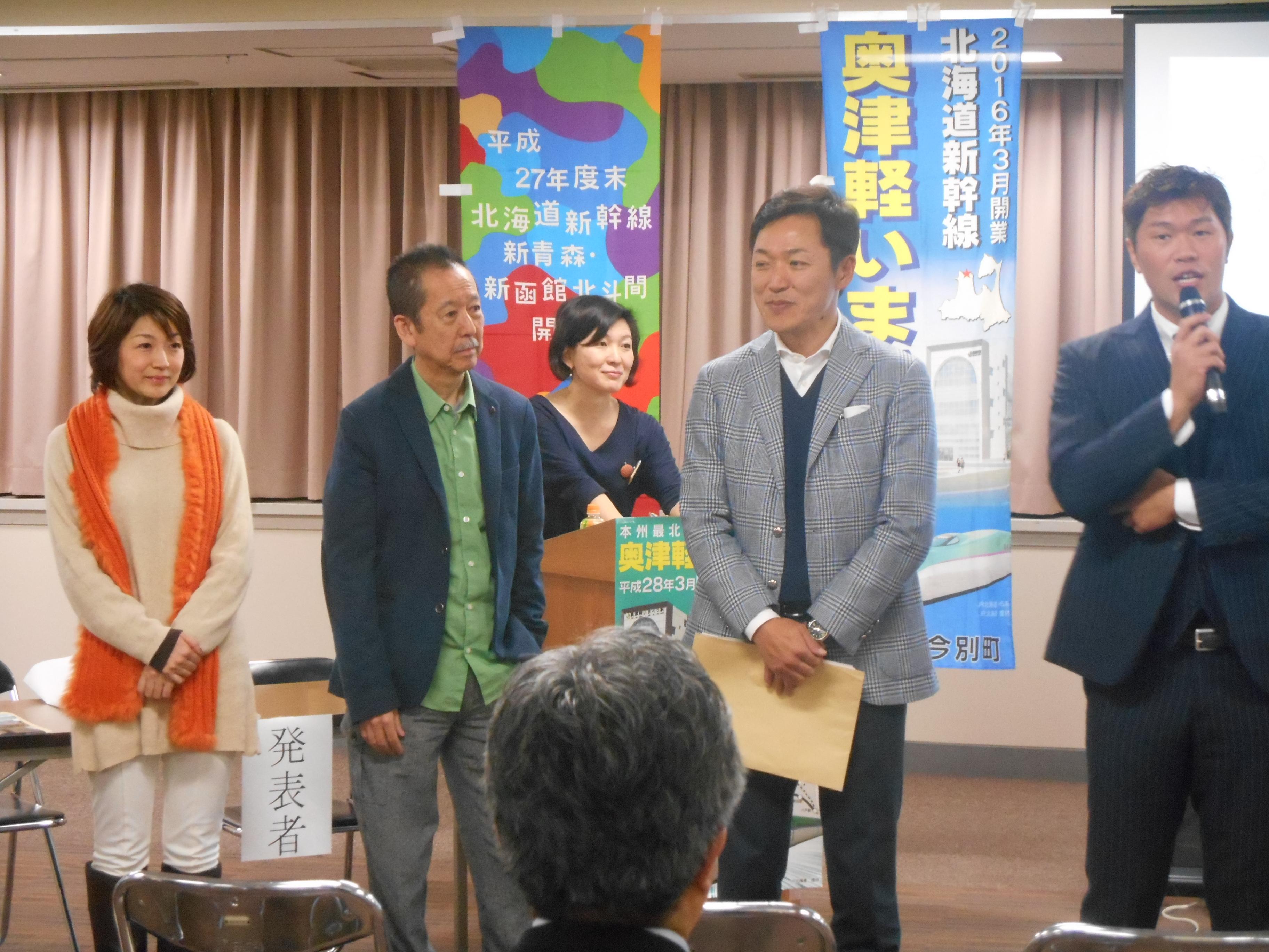 第5回青森ゼミナールのアドバイザーで天間会長、西村副会長参加