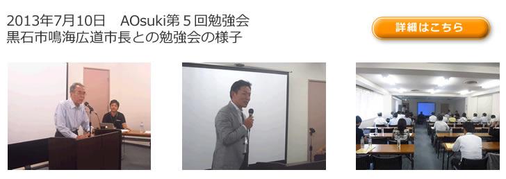 benkyoukai05 img - AOsuki勉強会