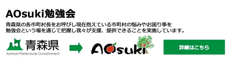 top img - AOsuki勉強会