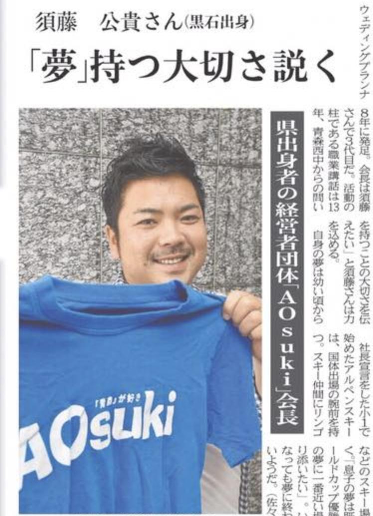 15e1a4ea0dfe4a3a710ce0fa484b7fd6 - 2019年4月1日にAOsuki副会長になりました須藤です。