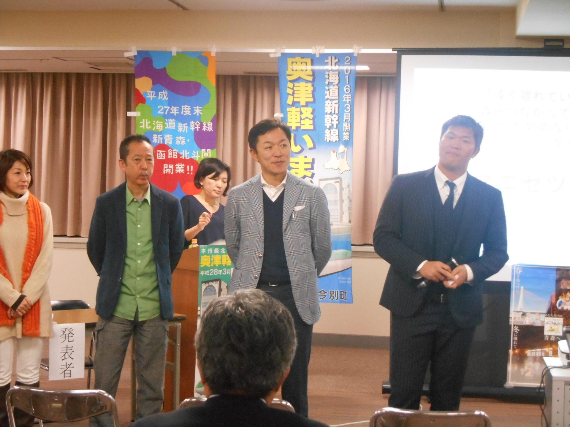 DSCN2723 1920x1440 - 第5回青森ゼミナールのアドバイザーで天間会長、西村副会長参加