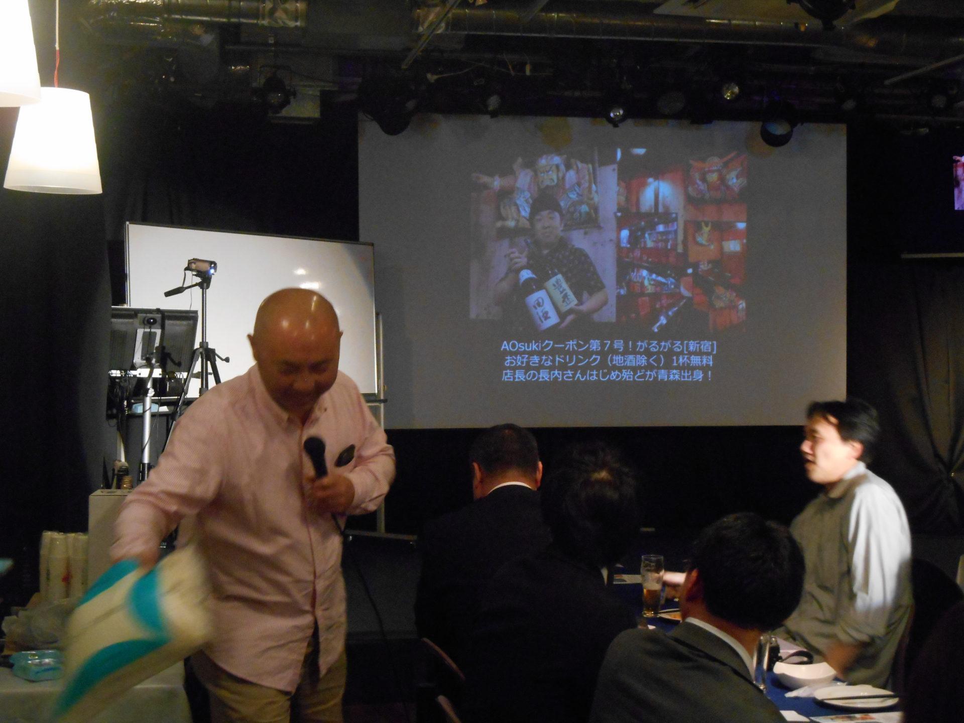 DSCN1069 1920x1440 - 2016年3月11日(金)AOsuki総会&パーティー開催しました。