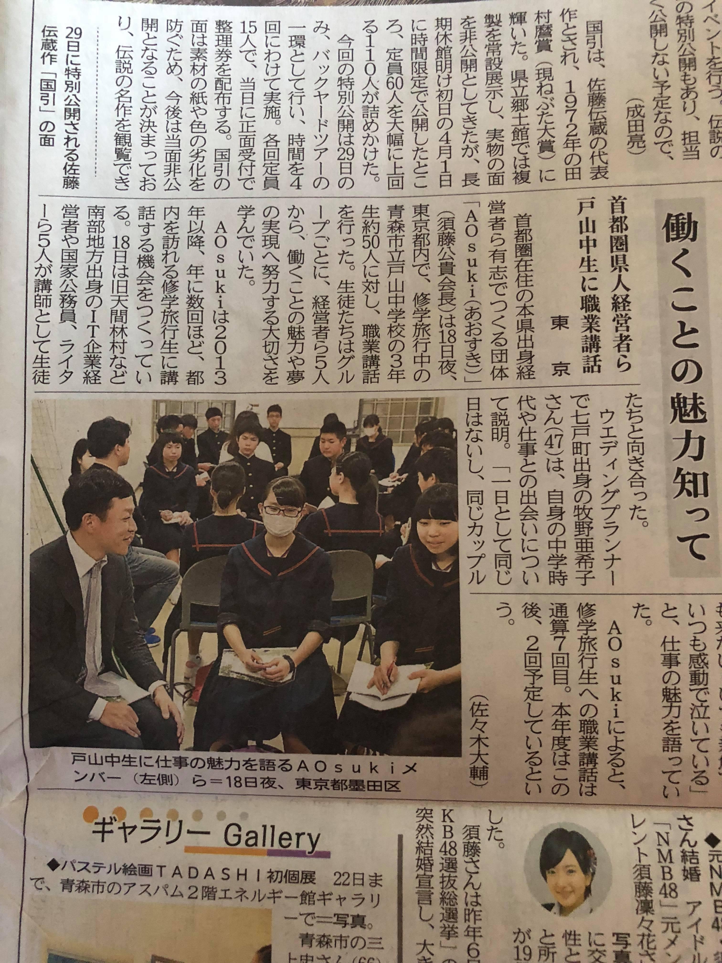 AOsukiのAFS(2018年4月18日青森市戸山中学校)東奥日報に掲載頂きました。
