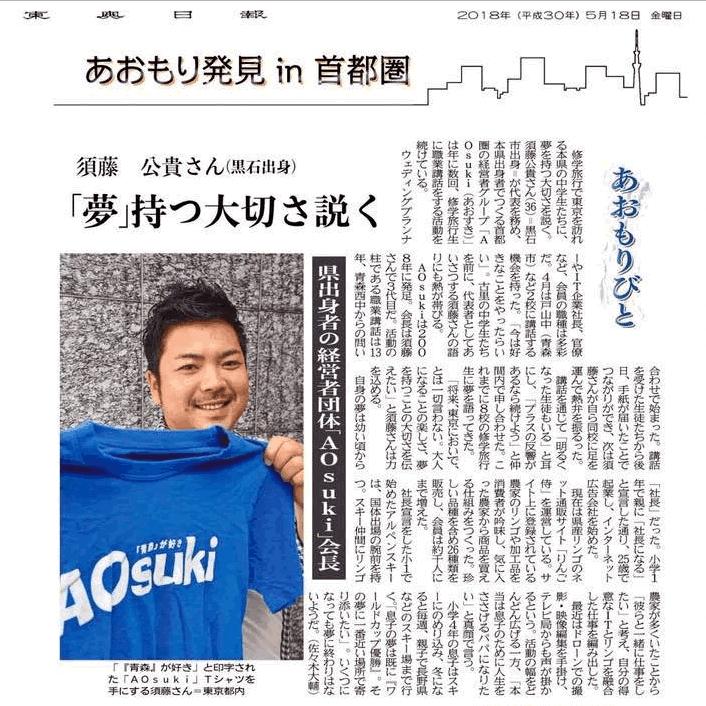 2018too - AOsukiメディア掲載